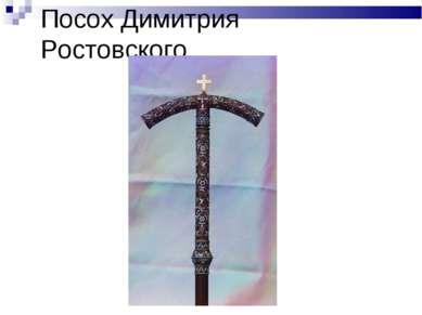 Посох Димитрия Ростовского