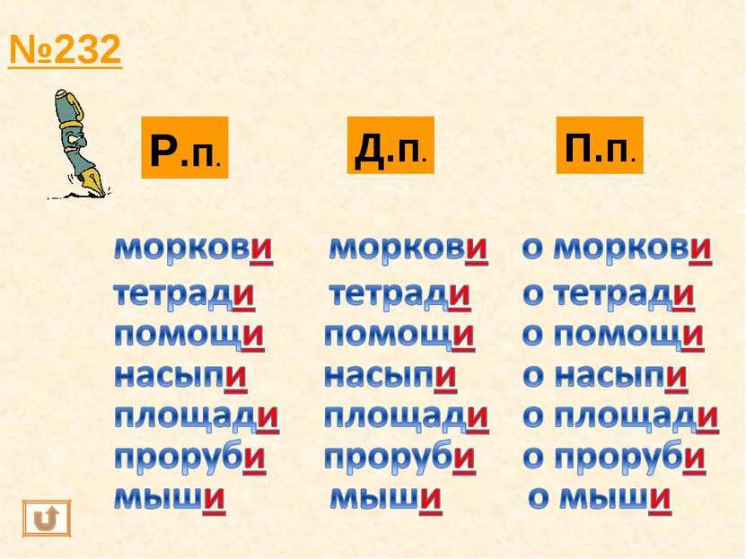 №232 Р.п. Д.п. П.п.