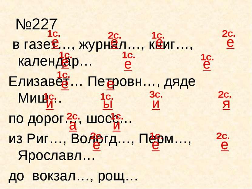 №227 в газет…, журнал…, книг…, календар… Елизавет… Петровн…, дяде Миш… по дор...