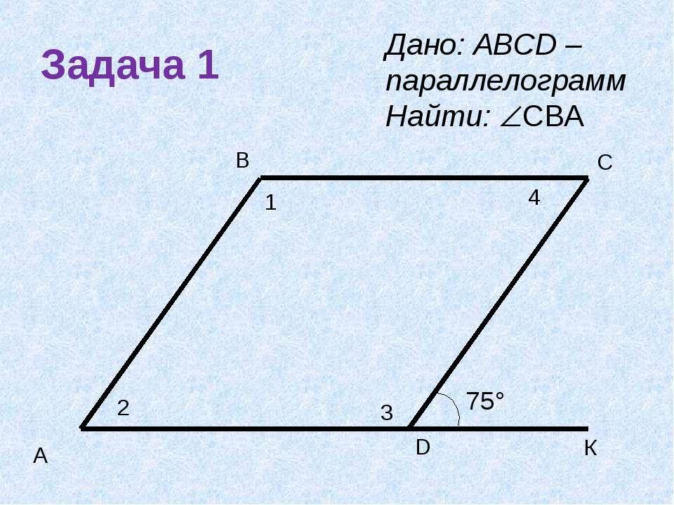 Задача 1 A