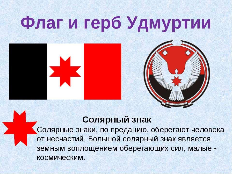 Флаг и герб Удмуртии Солярный знак Солярные знаки, по преданию, оберегают чел...