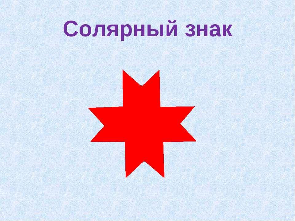 Солярный знак