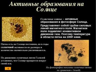 Активные образования на Солнце Солнечные пятна – активные образования в фотос...