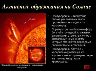 Активные образования на Солнце Протуберанцы – гигантские облака раскаленных г...