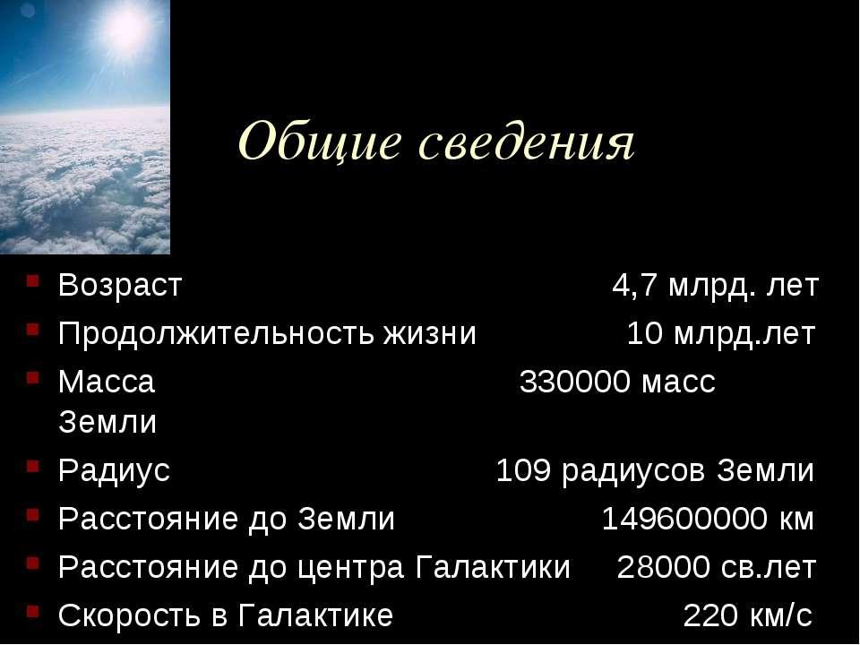 Общие сведения Возраст 4,7 млрд. лет Продолжительность жизни 10 млрд.лет Масс...