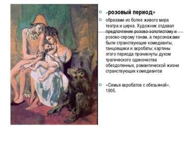 «розовый период» образами из более живого мира театра и цирка. Художник отдав...