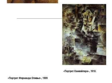 «Портрет Фернанда Оливье», 1909 «Портрет Канвейлера», 1910.