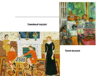 Семейный портрет Уроки музыки