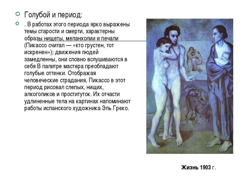 Голубой и период: . В работах этого периода ярко выражены темы старости и сме...