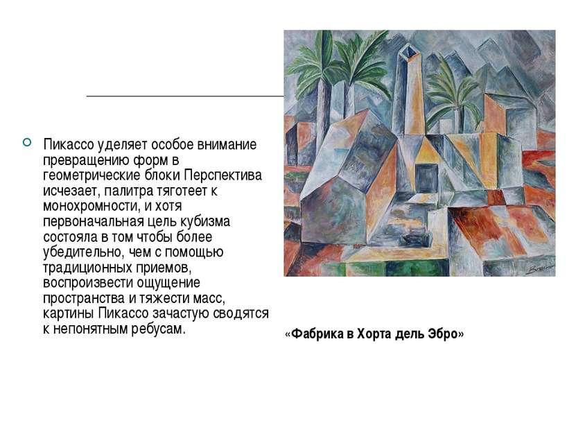 Пикассо уделяет особое внимание превращению форм в геометрические блоки Персп...