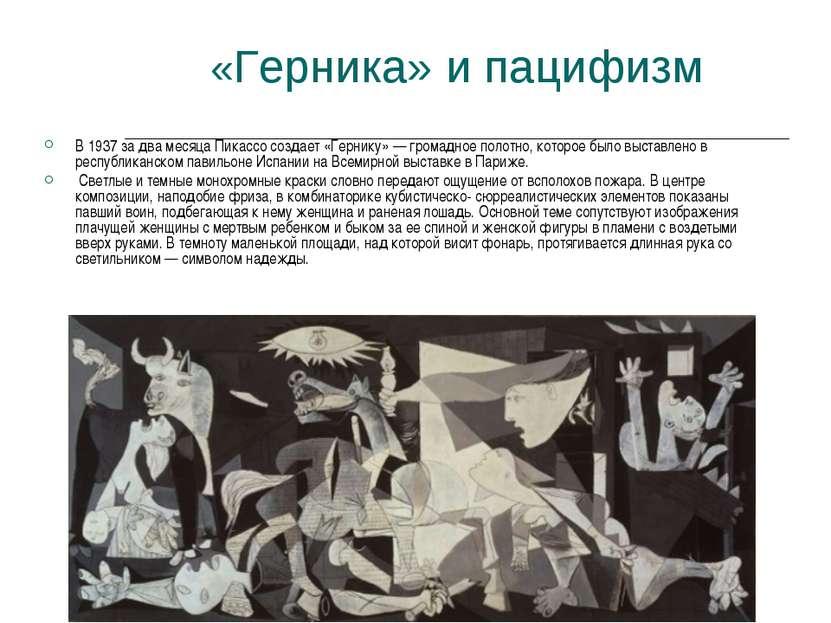 «Герника» и пацифизм В 1937 за два месяца Пикассо создает «Гернику» — громадн...