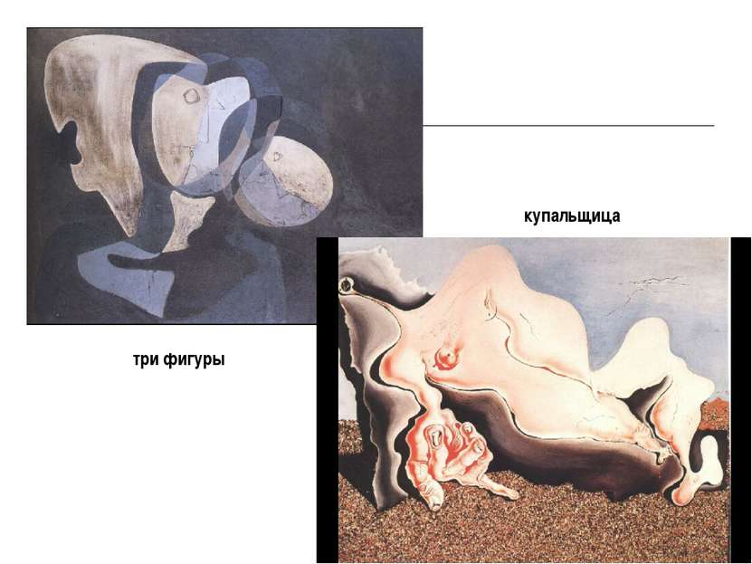 три фигуры купальщица