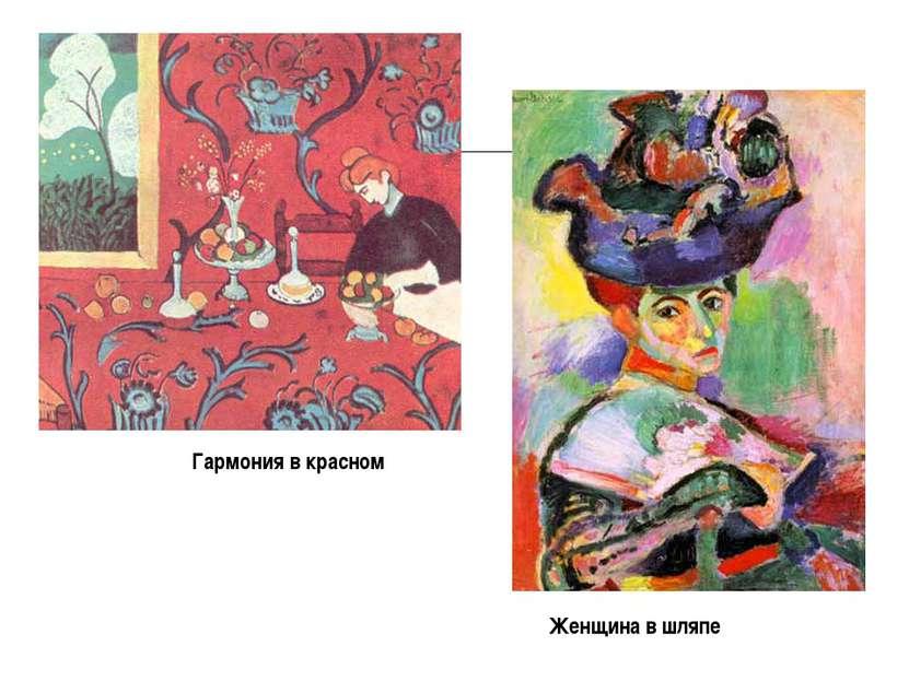 Женщина в шляпе Гармония в красном