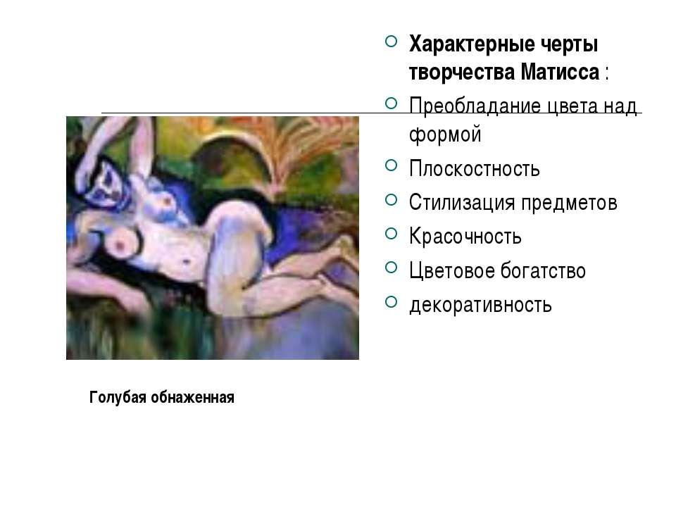 Характерные черты творчества Матисса : Преобладание цвета над формой Плоскост...