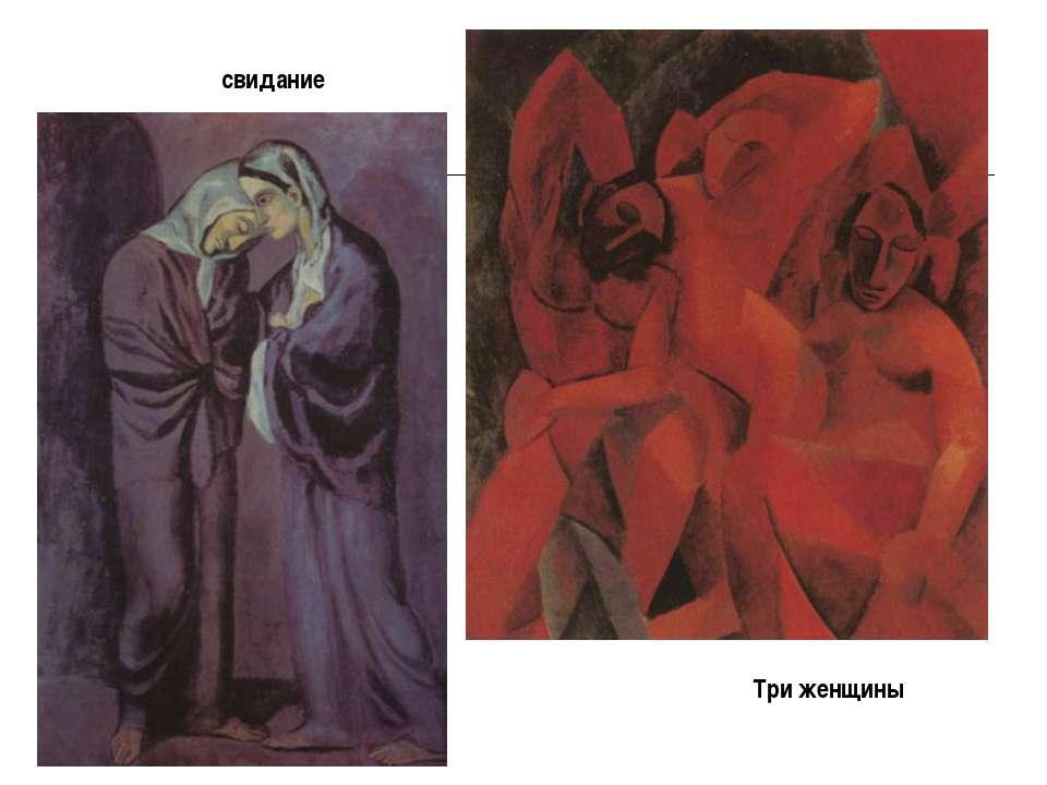 Три женщины свидание