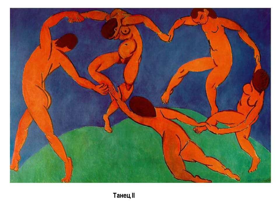 Танец II