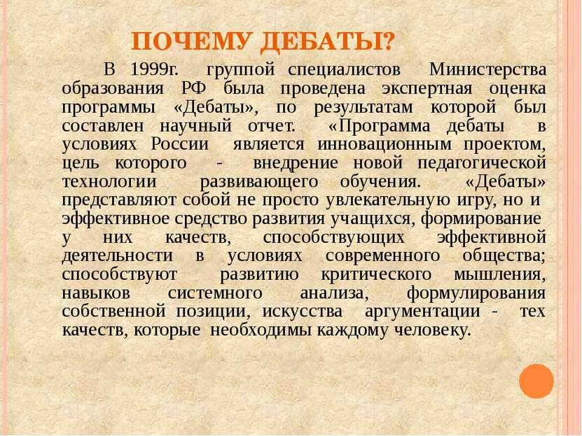 ПОЧЕМУ ДЕБАТЫ? В 1999г. группой специалистов Министерства образования РФ был...