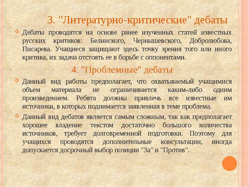 """3. """"Литературно-критические"""" дебаты Дебаты проводятся на основе ранее изученн..."""