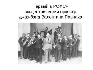 Первый в РСФСР эксцентрический оркестр джаз-банд Валентина Парнаха