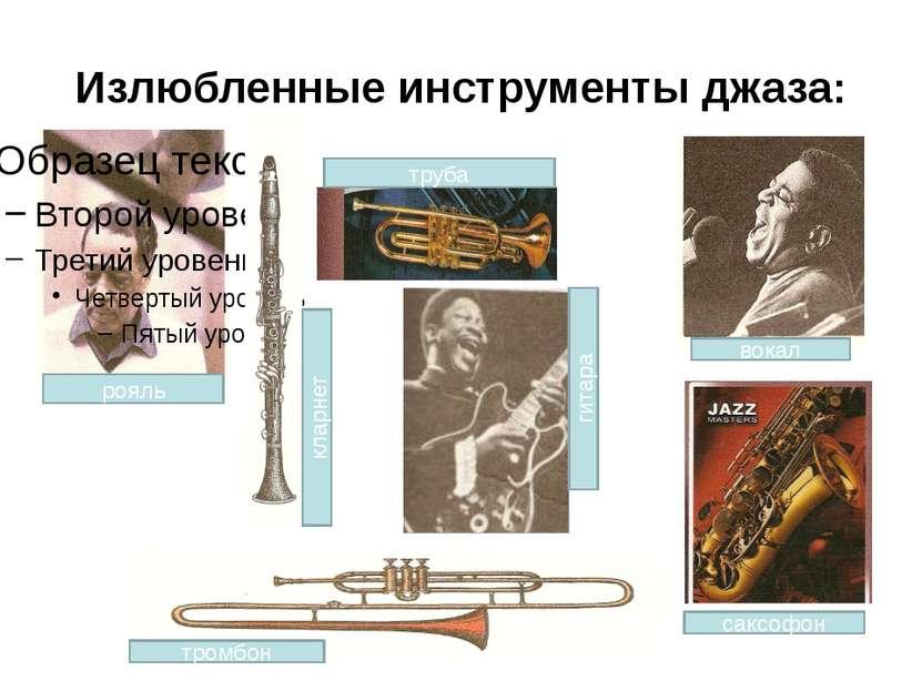 Излюбленные инструменты джаза: рояль труба кларнет гитара вокал саксофон тромбон
