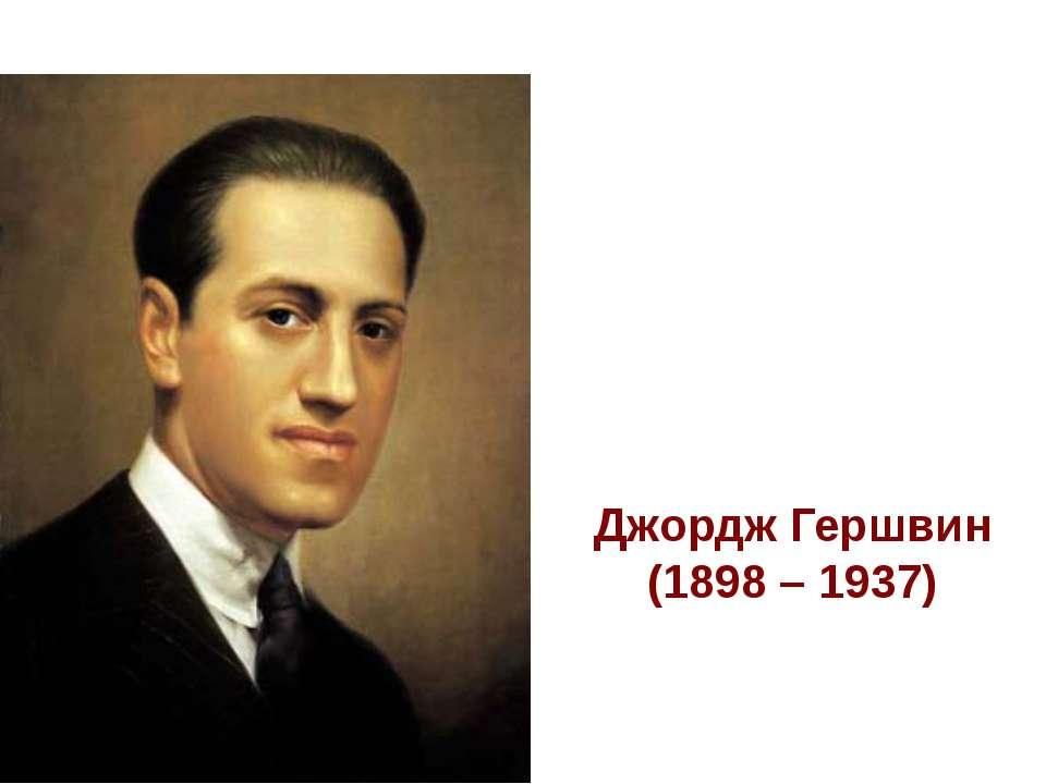 Джордж Гершвин (1898 – 1937)