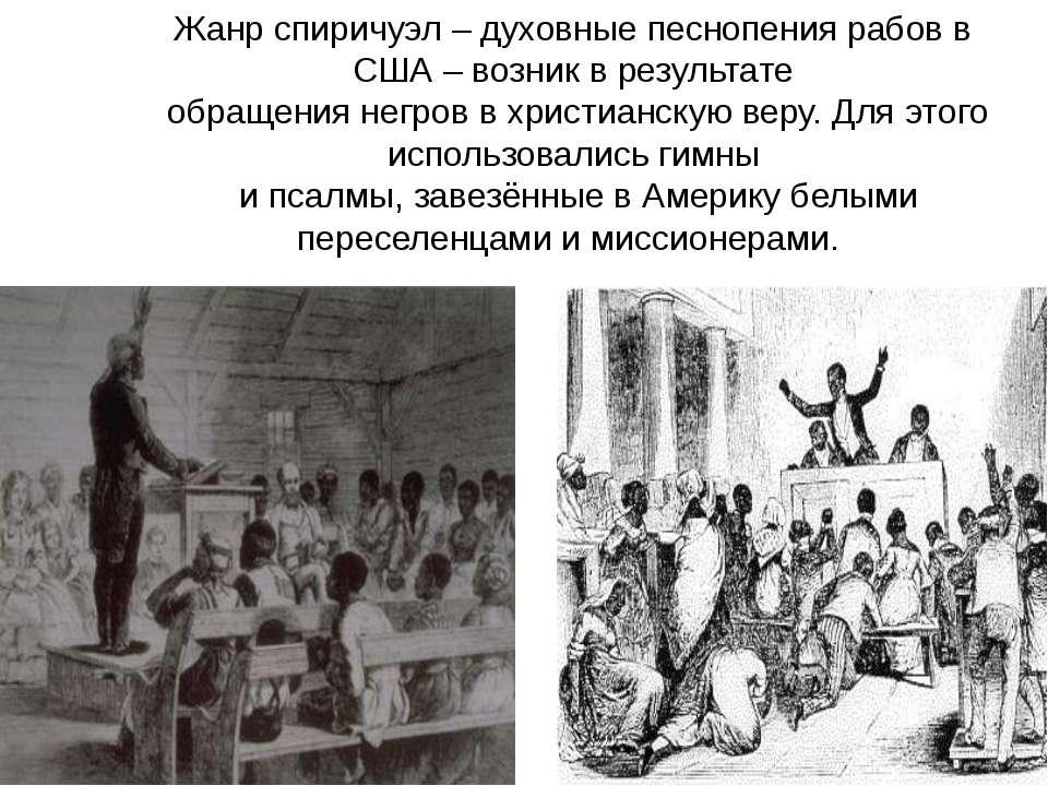 Жанр спиричуэл – духовные песнопения рабов в США – возник в результате обраще...