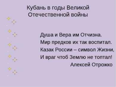Кубань в годы Великой Отечественной войны Душа и Вера им Отчизна. Мир предков...