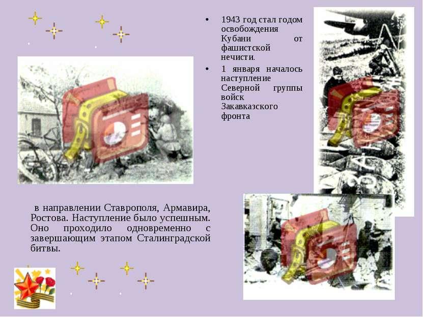 1943 год стал годом освобождения Кубани от фашистской нечисти. 1 января начал...