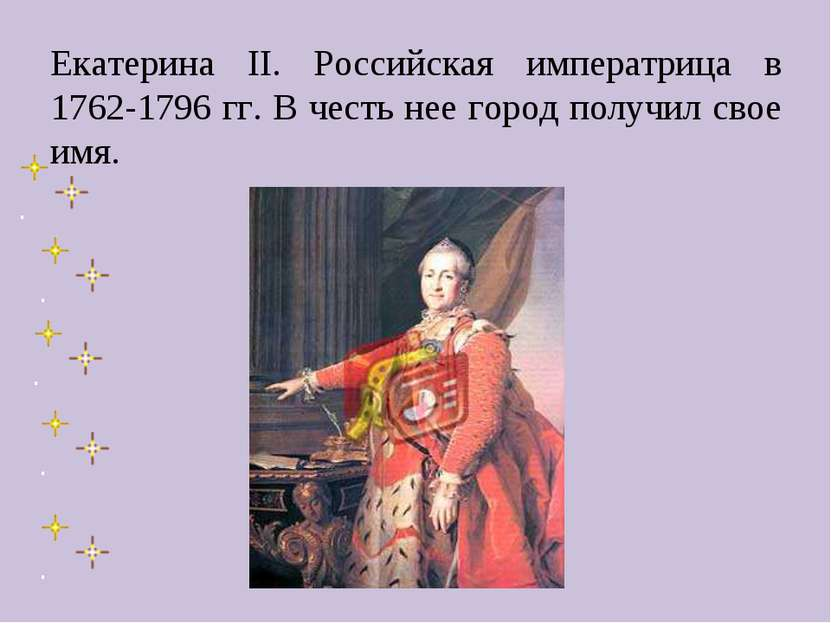 Екатерина II. Российская императрица в 1762-1796 гг. В честь нее город получи...