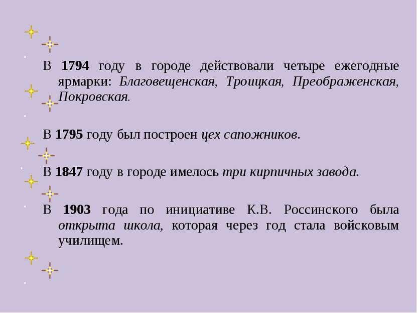 В 1794 году в городе действовали четыре ежегодные ярмарки: Благовещенская, Тр...