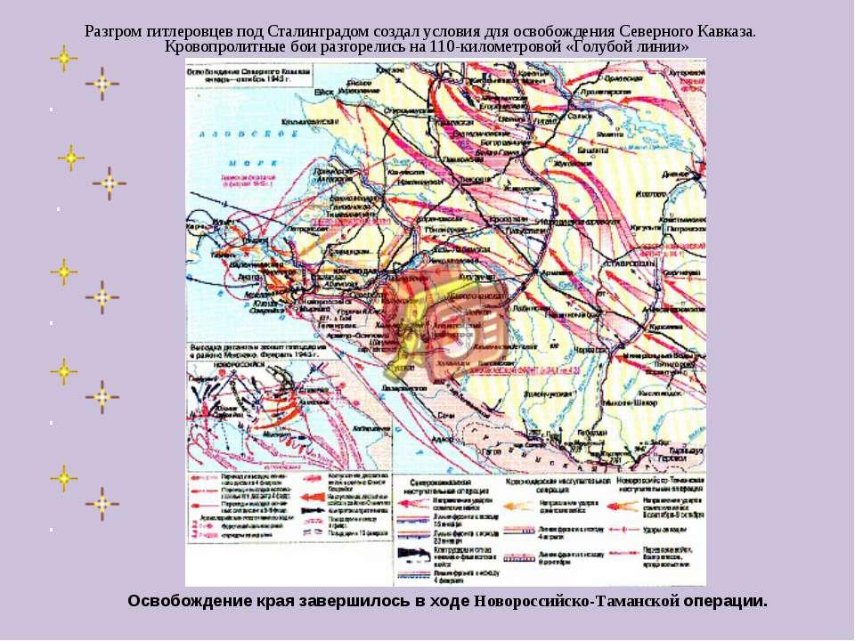 Разгром гитлеровцев под Сталинградом создал условия для освобождения Северног...