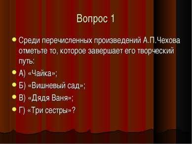 Вопрос 1 Среди перечисленных произведений А.П.Чехова отметьте то, которое зав...