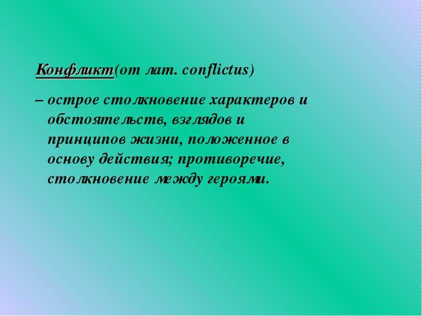 Конфликт(от лат. сonflictus) – острое столкновение характеров и обстоятельств...