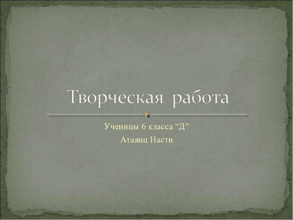 """Ученицы 6 класса """"Д"""" Атаянц Насти"""