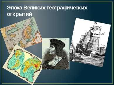 Эпоха Великих географических открытий
