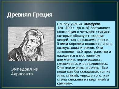 Древняя Греция Эмпедокл из Акраганта Основу учения Эмпедокла (ок.490 г. до ...