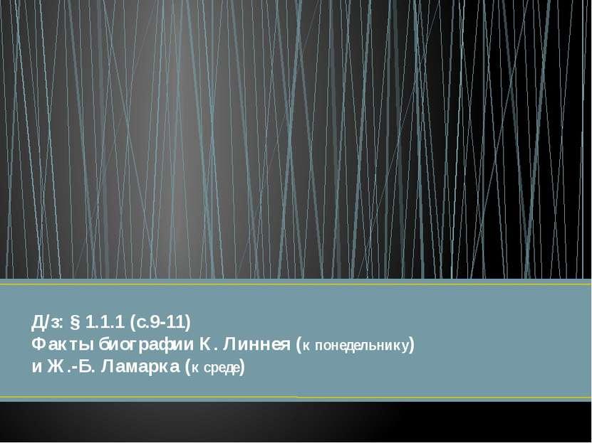 Д/з: § 1.1.1 (с.9-11) Факты биографии К. Линнея (к понедельнику) и Ж.-Б. Лама...