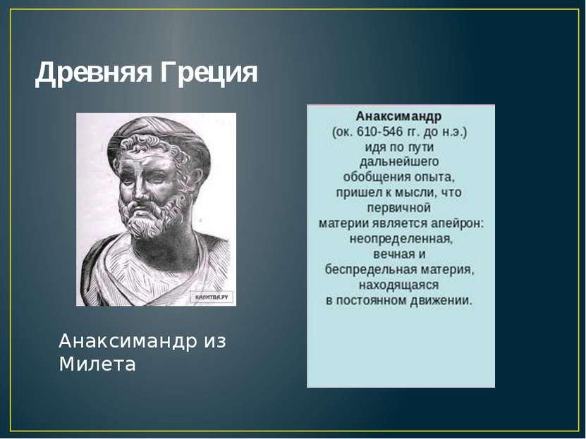 Древняя Греция Анаксимандр из Милета