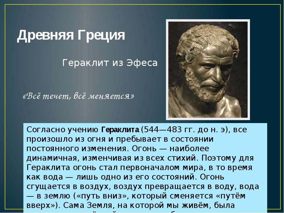 Древняя Греция Гераклит из Эфеса Согласно учению Гераклита (544—483гг. до н....