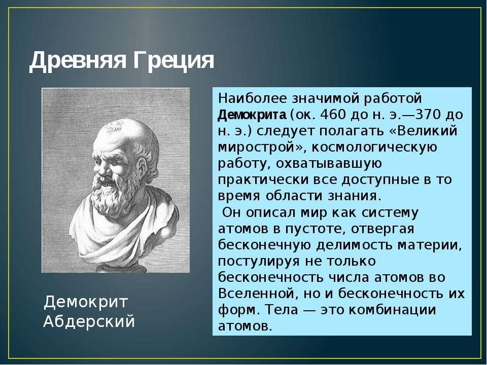 Древняя Греция Демокрит Абдерский Наиболее значимой работой Демокрита (ок.46...