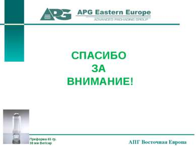 АПГ Восточная Европа СПАСИБО ЗА ВНИМАНИЕ! Преформа 65 гр. 38 мм Bericap