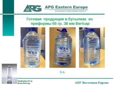 АПГ Восточная Европа Готовая продукция в бутылках из преформы 65 гр. 38 мм Be...