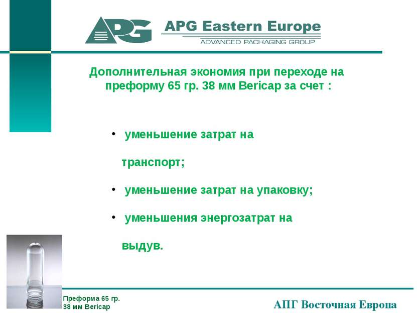 АПГ Восточная Европа Дополнительная экономия при переходе на преформу 65 гр. ...