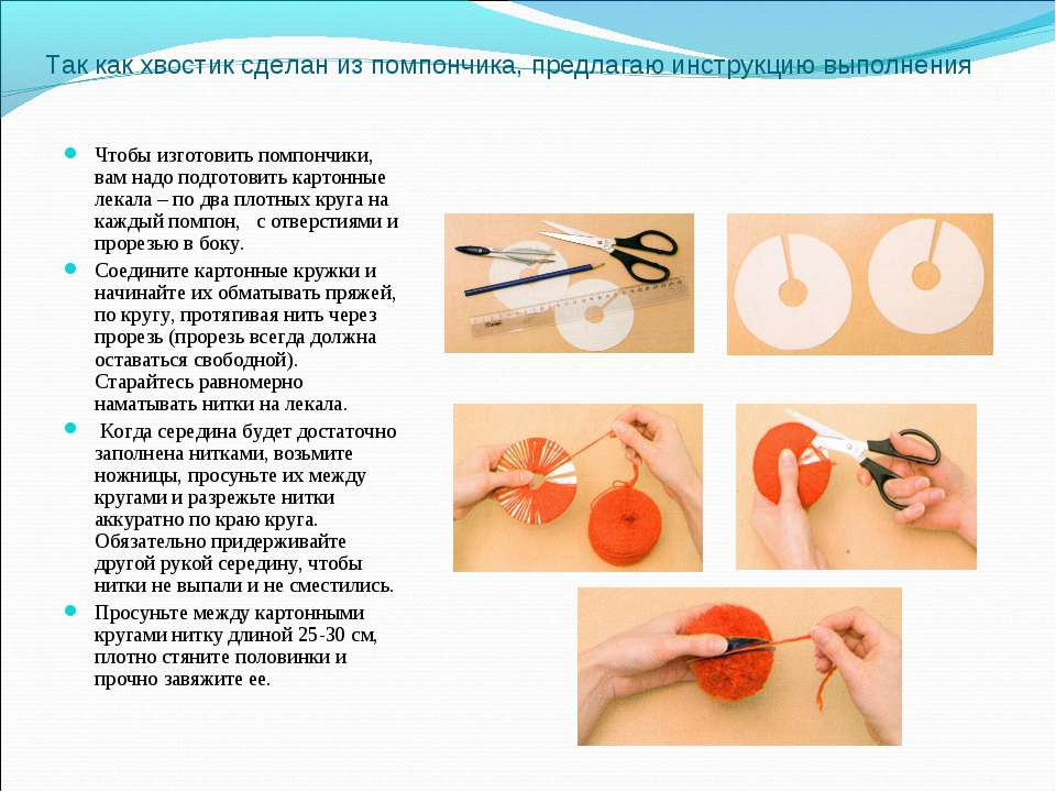 Так как хвостик сделан из помпончика, предлагаю инструкцию выполнения Чтобы и...