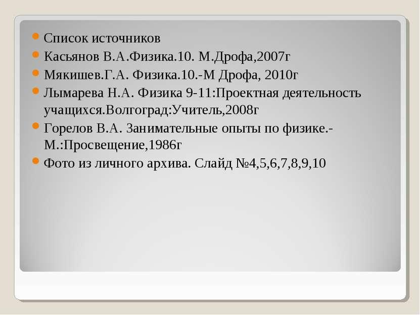 Список источников Касьянов В.А.Физика.10. М.Дрофа,2007г Мякишев.Г.А. Физика.1...
