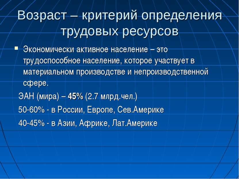 Возраст – критерий определения трудовых ресурсов Экономически активное населе...