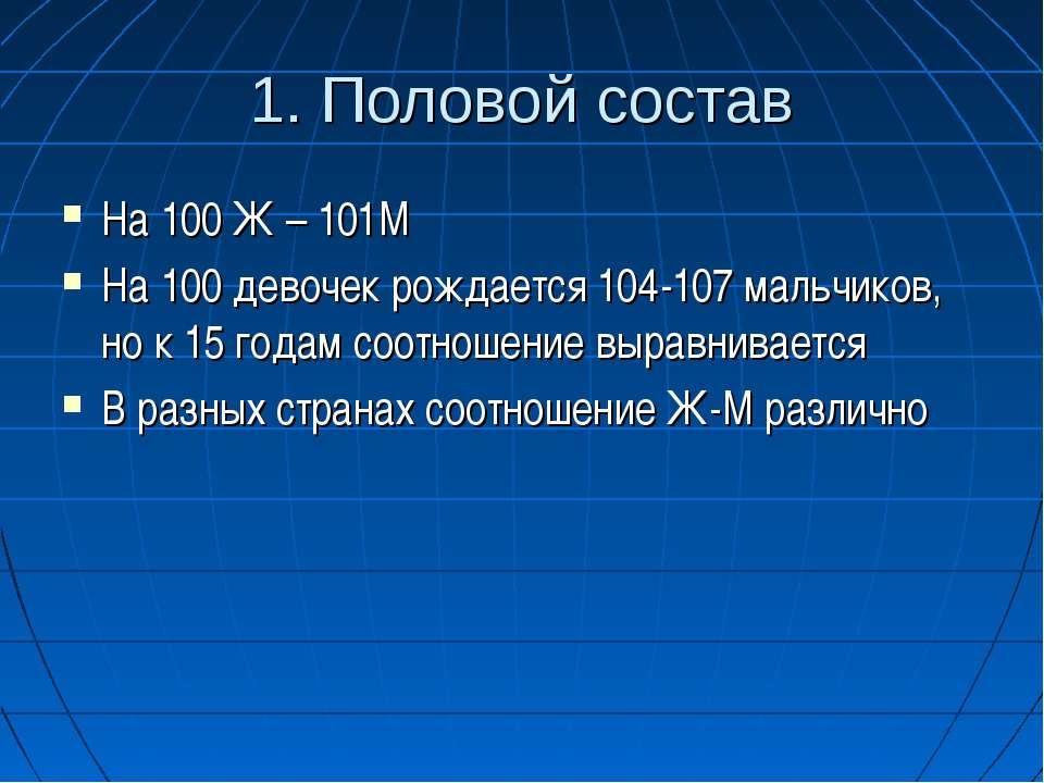 1. Половой состав На 100 Ж – 101М На 100 девочек рождается 104-107 мальчиков,...