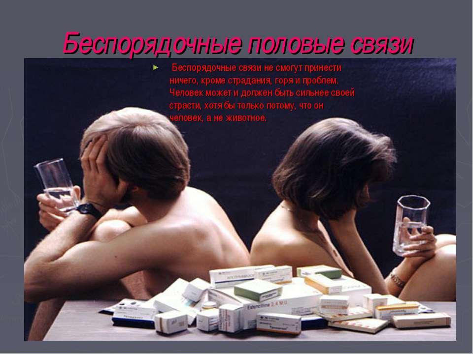 Беспорядочные половые связи Беспорядочные связи не смогут принести ничего, кр...