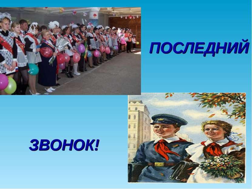 ПОСЛЕДНИЙ ЗВОНОК!