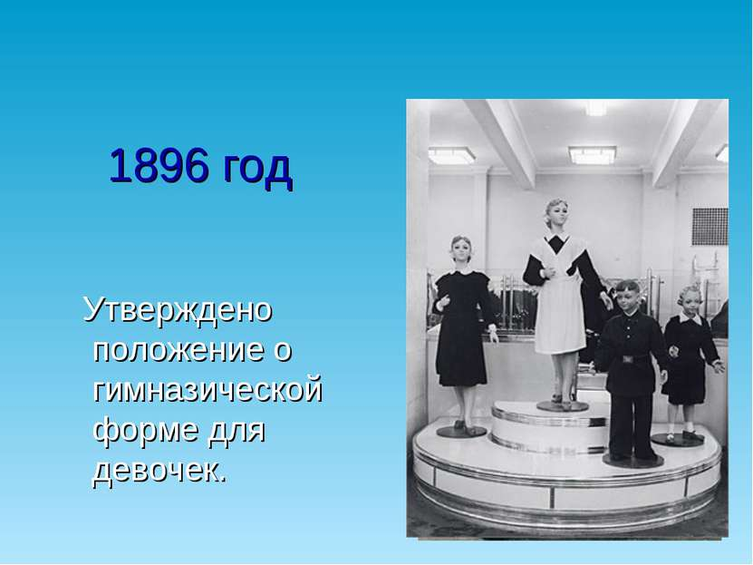 1896 год Утверждено положение о гимназической форме для девочек.